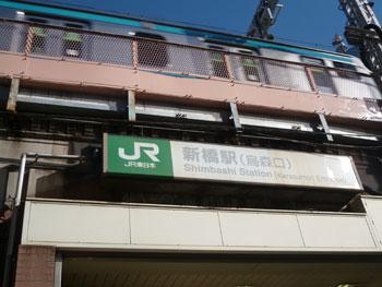 新橋駅烏森口駅前の看板