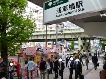 浅草橋駅の看板