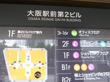 大阪駅前第2ビルの看板