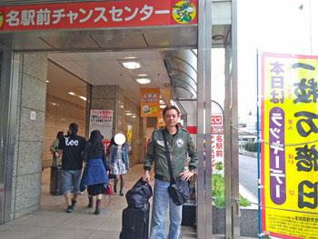 名駅前チャンスセンターの入口の看板で記念撮影