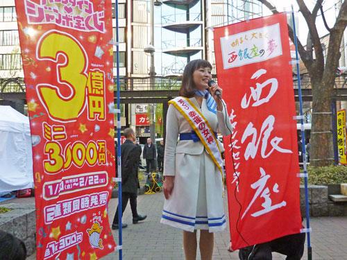 西銀座チャンスセンターでのバレンタインジャンボ宝くじ発売初日のオープニングイベント風景