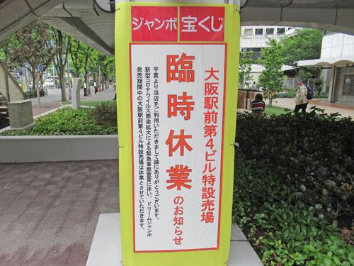 大阪駅前第4ビル特設売場が臨時休業という看板