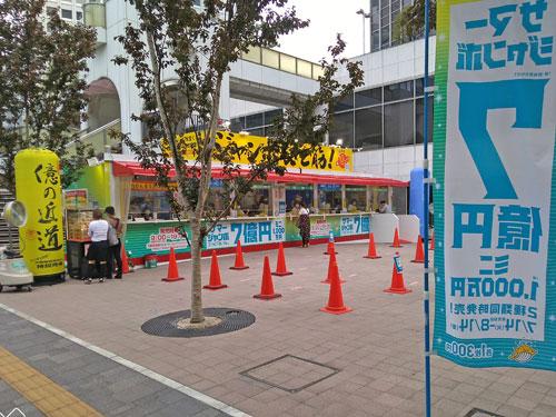 サマージャンボ宝くじ7億円ののぼりの奥には大阪駅前第4ビル特設売場