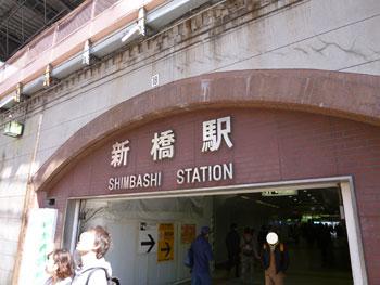 新橋駅の出口