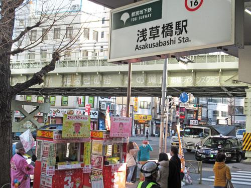 浅草橋駅前の喧騒
