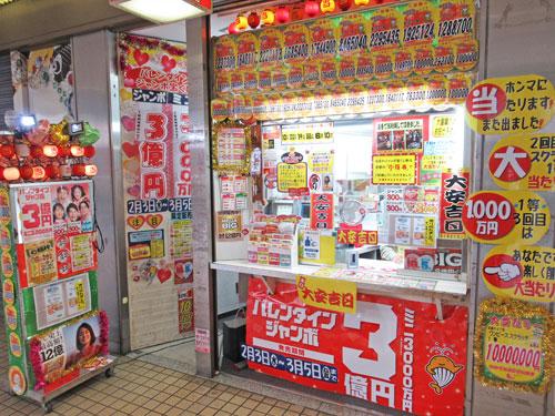 派手な装飾の大阪駅前第二ビルラッキーセンター高橋さん窓口