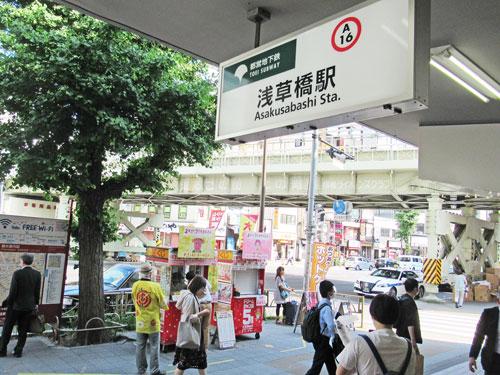 浅草橋駅東口駅前の喧騒