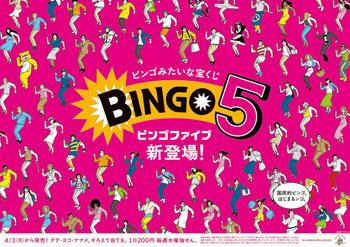 ビンゴ5の宣伝広告