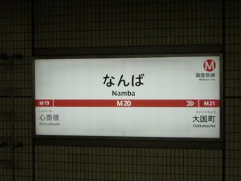 地下鉄なんば駅の看板