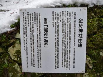 金持神社の由緒と指画龍神之図の解説