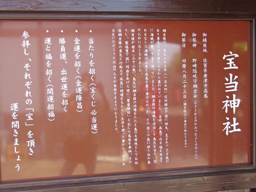 リニューアルした宝当神社の云われの看板