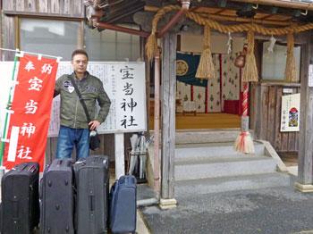 宝当神社の云われの前で記念撮影