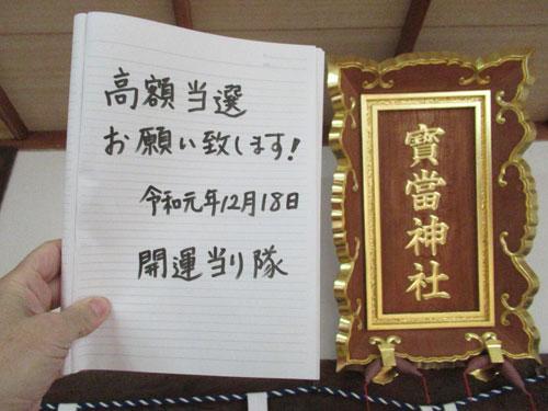 宝当神社の神額に宝くじ高額当選のお願いを書いた記帳