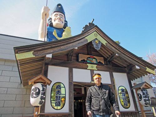 巨大な恵比寿様をバックに大前恵比寿神社の拝殿の前で記念撮影