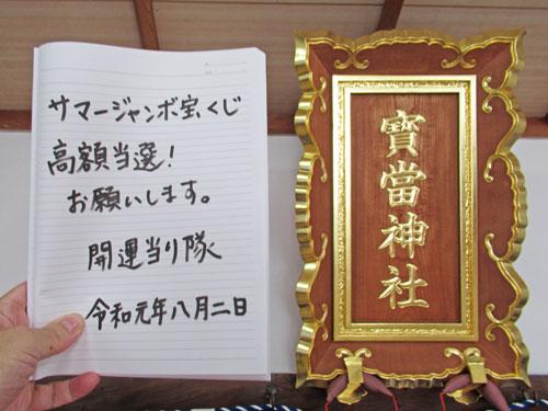 宝当神社の神額の横でサマージャンボ宝くじの高額当選のお願いを書いた記帳