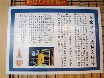 東京タワー大神宮の絵馬