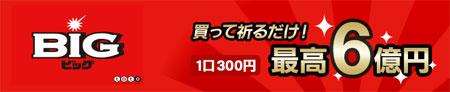 BIG6億円の宣伝