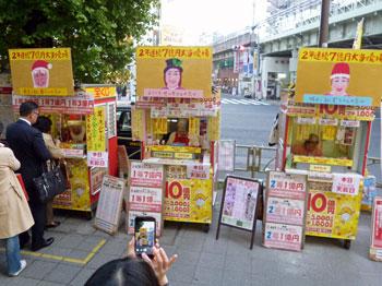 三店舗並んだ派手な看板の宝くじ売場