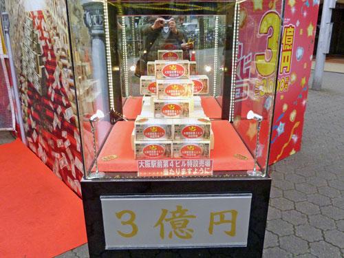 大阪駅前第4ビル特設売場のバレンタインジャンボ宝くじ1等3億円ディスプレイ