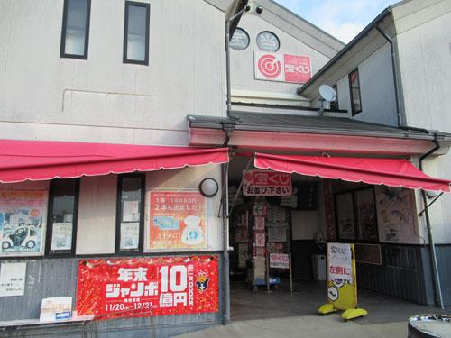 年末ジャンボ10億円の派手な看板がある宝当乃館宝くじ売場
