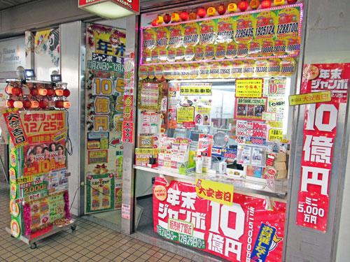 派手な装飾の大阪駅前第2ビルラッキーセンター