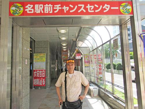 名駅前チャンスセンターの入り口で記念撮影