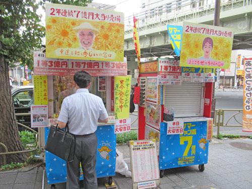 駅前に並んだ2店舗の宝くじ売場