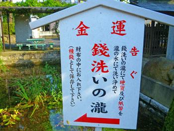 金運銭洗いの瀧の看板