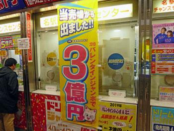 バレンタインジャンボ宝くじ1等3億円が出たという看板
