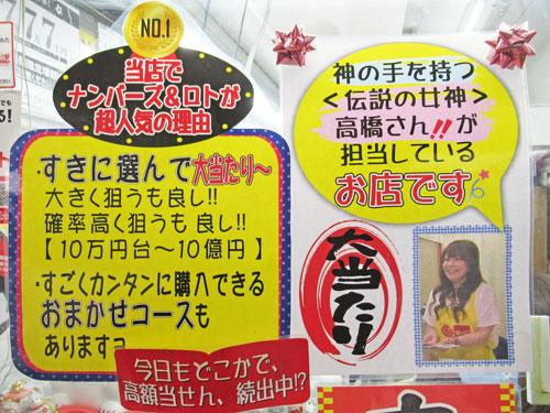 高橋さんの宣伝の看板