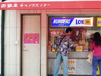 西銀座チャンスセンターで宝くじを購入中