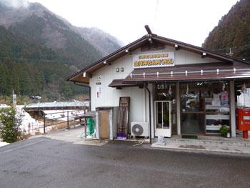 国道沿いの金持神社の売店に到着