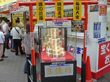 大阪駅前第4ビル特設売場の3億円ディスプレイ