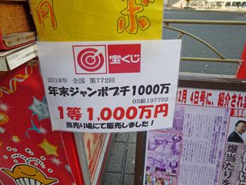 年末ジャンボプチ1等1000万円が出たという看板