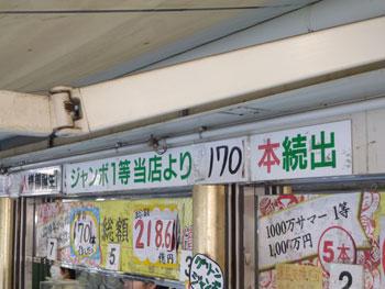 ジャンボ宝くじの1等が170本出ているという看板