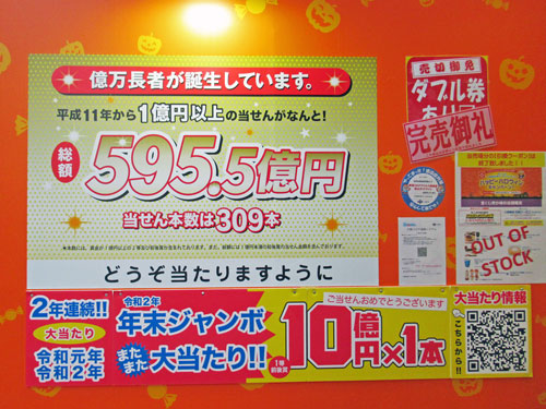 2年連続年末ジャンボ宝くじで1等10億円が出た看板