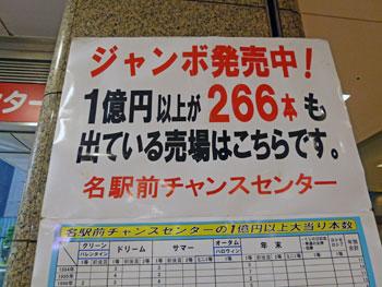 1億円以上が266本出ているという看板