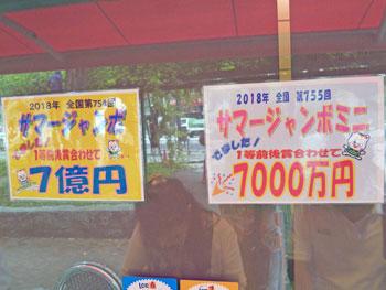 サマージャンボ宝くじ1等7億円が」出たという看板