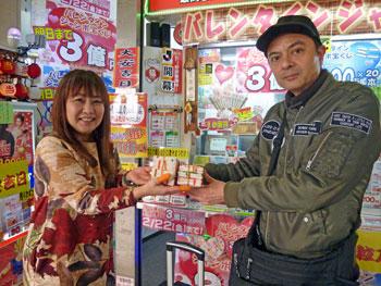 高橋さんからバレンタインジャンボ宝くじを買いました