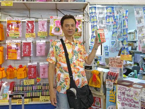 店内でサマージャンボ宝くじを買いました