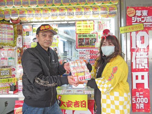 高橋さんから年末ジャンボ宝くじを買いました