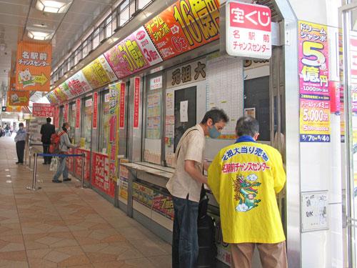 名駅前チャンスセンターの端っこで宝くじを購入中