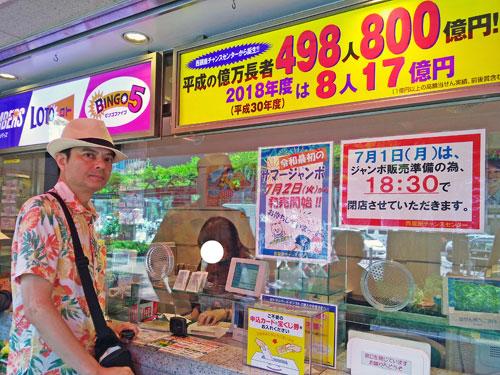 西銀座チャンスセンターの窓口で宝くじを購入代行サービスしています