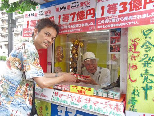 秀じいからサマージャンボ宝くじを購入代行サービス致しました。