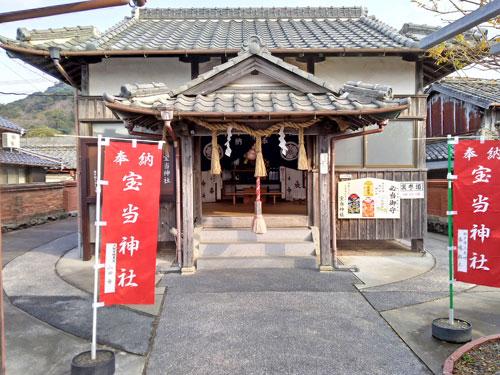 宝当神社の拝殿正面からの全景