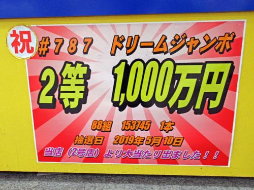 ドリームジャンボ宝くじで1000万円が出たという看板