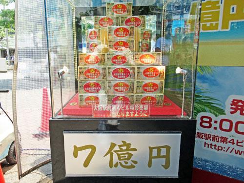 大阪駅前第4ビル特設売り場の7憶円ディスプレイ