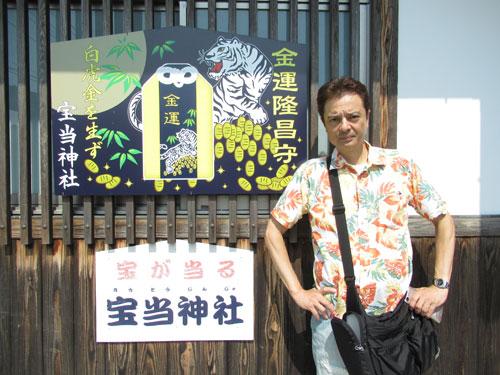 宝が当たる宝当神社の看板で記念撮影