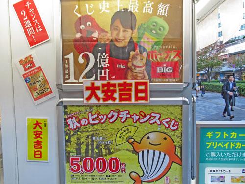 ボーナBIG12憶円と秋のビックチャンスくじの看板