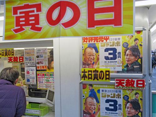 東京2020ジャンボ宝くじの看板には寅の日と天赦日のポップが貼られてます